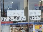 ローソン 外環東大阪善根寺店