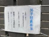 (株)瀧本金属製作所