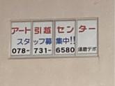 アート引越しセンター 須磨デポ