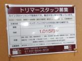 エステカーサ 昭島店