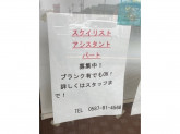 FUFU 稲沢店