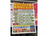 ダイレックス 松島店