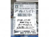ローソン 東大阪長田東四丁目店