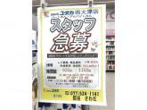 ドラッグユタカ 西大津店