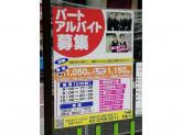 ドライクリーニング ほんま 下丸子駅前店
