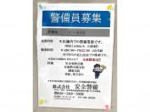 株式会社 安全警備(スーパーマーケットバロー 大口店)