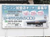 ローソン 鶴ヶ島市役所前