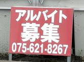 EneJet(エネジェット) 株式会社ユニス 横大路SS