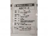 ABCマート ゆめタウン福山店
