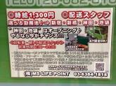 株式会社MS LIFE POINT 神田サテライト