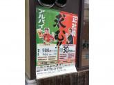 白木屋 千里丘東口駅前店