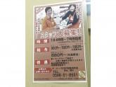 ザ・ビッグ エクスプレス 松阪高町店
