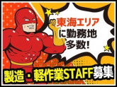 株式会社プログレス平田町エリア/pg093770