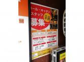大衆鮪酒場 ひとぼし 糀谷総本店