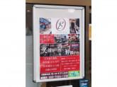 横浜家系ラーメン 独覚家
