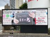パーラーアトム 平野店