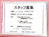ex-select アピタ木曽川店