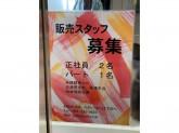 ラモードカジウラ 栄地下東店