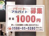 マウンテン イオンモール木曽川店