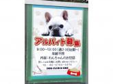 DOG CLUB K-ONE(ケーワン)