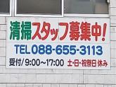 四国ビル管理(株)