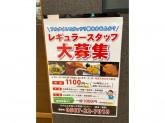 麺処 とんかつ 京いぶき 稲沢店
