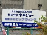 株式会社ヤギジョー 本社営業所