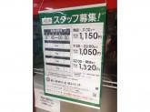 まいばすけっと 横浜平沼橋店
