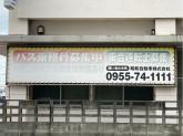 昭和自動車株式会社 福岡営業所
