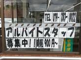 セブン-イレブン 姫路伊伝居店