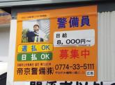 帝京警備(株)