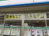 ファミリーマート 姫路実法寺店