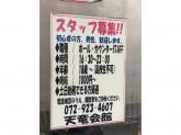 天竜会館 山本町南店