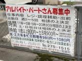 大漁寿し 高島店