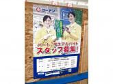 コーナン 箕面萱野店