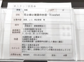 花と緑と雑貨のお店 Ricoche+(リコシェ) イオンモール四條畷店