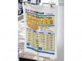オークワ 名古屋守山店