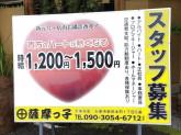 薩摩っ子ラーメン 大東店