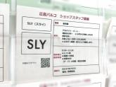 SLY(スライ)広島パルコ店