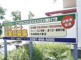 新鮮市場きむら 児島駅前店
