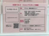 TOMORROWLAND(トゥモローランド) 広島パルコ店