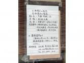 仙太郎 東京支社