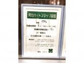 マヅラ喫茶店