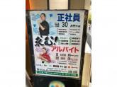 白木屋 千里中央南口駅前店