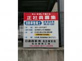 日通商事株式会社 名古屋支店 名古屋南工場
