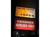太陽興産株式会社