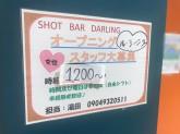 SHOT BAR DARING ル・シーニュ