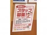 ポニークリーニング コープ府中寿町店