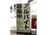 三島石油(株)セルフプラザ 長田ステーション