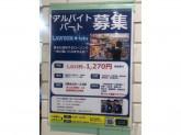 ローソン+toks 綱島店
